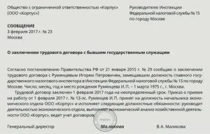 Уведомление Об Увольнении Бывшего Госслужащего Образец 2020