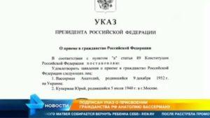 Указ Путина 2020 О Получении Граждансто