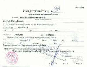 Нужна ли регистрация в москве для граждан россии в 2020