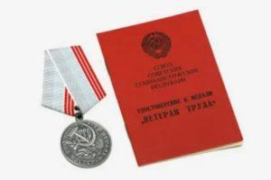Как получить звание ветеран труда в тамбовской области в 2020 году