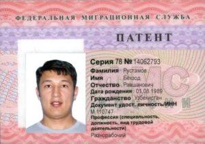 Сколько Стоит Продление Патента Для Иностранных Граждан 2020 В Москве