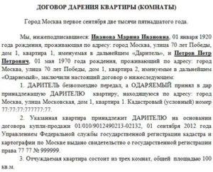 Дарственная на квартиру между близкими родственниками цена в москве 2020