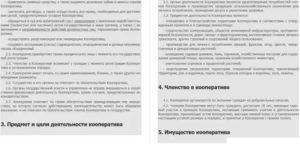 Устав Гаражного Кооператива 2020 С Учетом Российского Законодательства