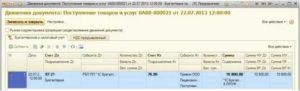 На каком счете учитывается неисключительное право на использование программного обеспечения в бюджетной организации с 01.01.2020