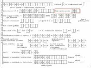 44 код условия исчисления в больничном листе 2020 года