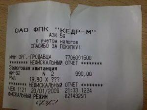 Нефискальный документ почты россии 2020 марками можно ли использовать в авансовом отчете