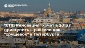 Расселение хрущевок в санкт петербурге 2020 список домов