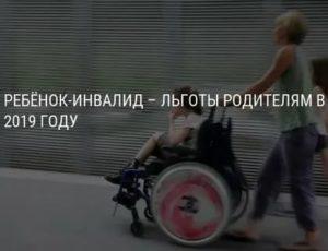 Льготы для родителей ребенка-инвалида в москве в 2019 году