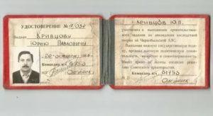 Льготы Участникам Ликвидации Последствий Аварии Чаэс В 2020 Году В Москве