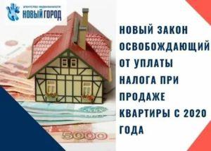 Квартира куплена в 2020 году когда можно продать без налога