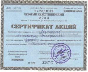 Ваучер Московская Недвижимость Что С Ним Делать Сколько Можно Получить 2020