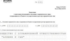 Сроки Подачи Заявления Р14001 При Смене Юридического Адреса 2020
