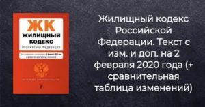 Жилищный кодекс рф 2020 последняя редакция с комментариями про одн водоотведения