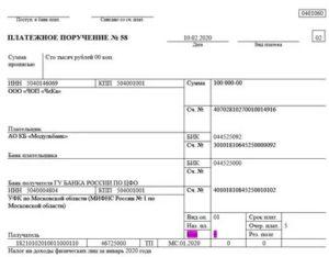 Выплата Дивидендов Учредителю На Карту В 2020 Платежное Поручение