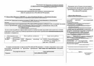 Получение Внж В 2020 Году Для Украинцев Подтверждение Дохода