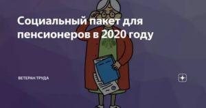 Что Такое Соцпакет И Что В Него Входит Для Пенсионеров В 2020 Году