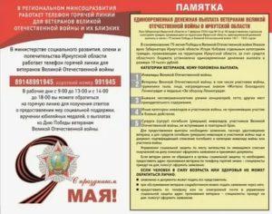 Как получить ветерана труда в иркутской области в 2020г