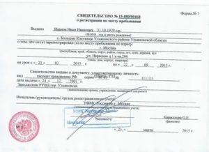 Детский Сад В Москве По Временной Регистрации 2020 Многодетным