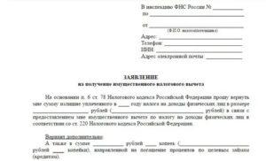 Заявление на получение уведомления о праве на имущественный вычет 2020