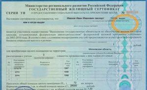 Могу Ли Я Получить Чернобыльский Сертификат В Москве Данные На 2020 Год