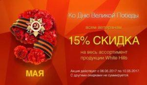 Скидка С Покупки В Продуктовых Магазинах Ветерану Боевых Действий