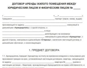 Срок регистрации договора аренды нежилого помещения в росреестре 2020