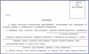 Заявление на принятие гражданства рф приложение 1 2020г
