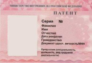 Ндфл с иностранного гражданина имеющего патент в 2020 году