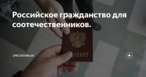 Указ Президента О Получении Гражданства Рф 2020 Гражданами Узбекистана