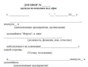 Договор аренды офиса между физическим и юридическим лицом 2020