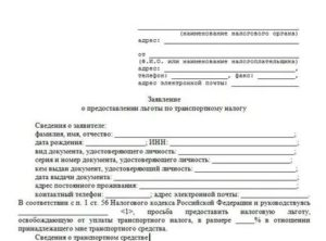 Льготы по транспортному налогу пенсионерам в московской области в 2020 году