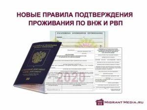 115 Фз О Миграционном Учете Иностранных Граждан Изменения 2020