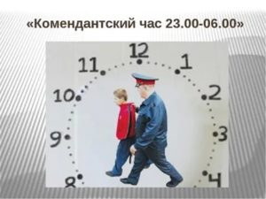 До Скольки Комендантский Час Осенью 2020 Для Опекунов