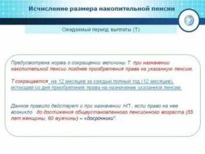 Единовременная выплата из накопительной части пенсии 2020 в белоруссии