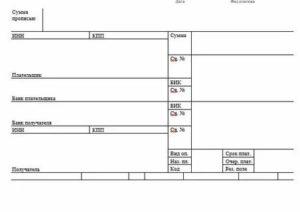 Код уин в платежном поручении 2020 при уплате налогов для ип