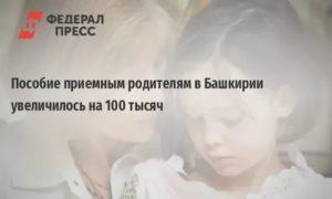 Льготы приемным родителям в 2020 году в башкирии