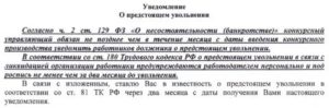 Увольнение Декретниц При Банкротстве Организации 2020