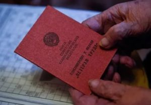 Закон о ветеран труда в тульской области в 2020 году