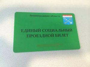 Прописана В Ленинградской Области Пенсионер Проезд В Метро