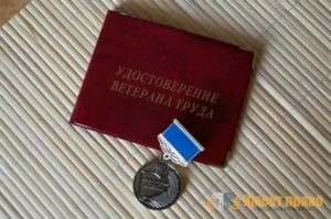 Льготы для ветерана труда псковской области