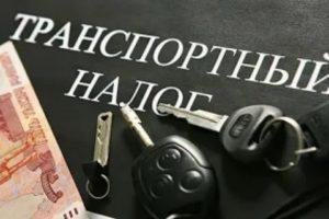 Когда в россии отменят транспортный налог в россии 2020