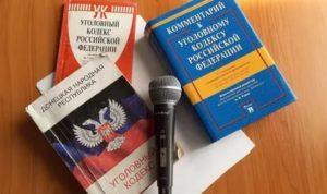 Лекции актуальные проблемы уголовного права импэ 2020