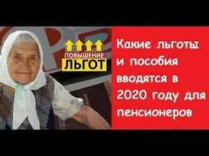 Льготы для пенсионеров в спб в 2020 году