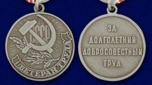 Ветеран Труда Архангельской Области Льготы 2020 Году