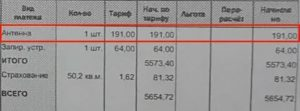 Стоимость коллективной телевизионной антенны в москве жкх 2019