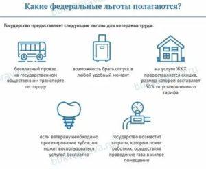 Льготы для ветерана труда федерального значения красноярского края