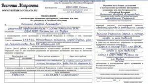 Какая сумма должна быть на счету для подтверждения внж в 2020 году по москве