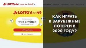 Ставка налога на выигрыш в лотерею в 2020