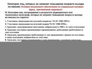 Льготы Добровольно Выехавшим Из Зоны Проживания С Правом На Отселение Москва 2020