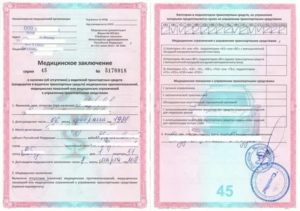 Как выглядит мед заключение для водительского удостоверения 2020